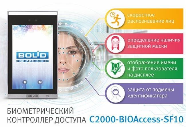 С2000-BIOAccess-SF10-banner.jpg