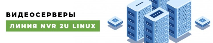 Линия NVR 2U Linux - banner.jpg