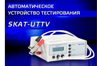 Skat-UTTV.jpg