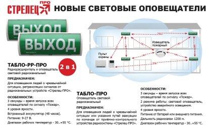 Tablo-PRO-list2.jpg