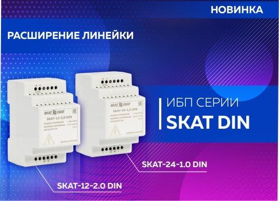 SKAT-12-2.0 DIN-banner.jpg