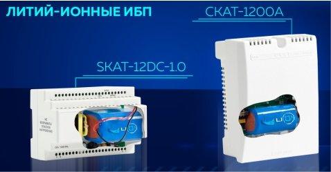 SKAT-Li-ion-banner.jpg